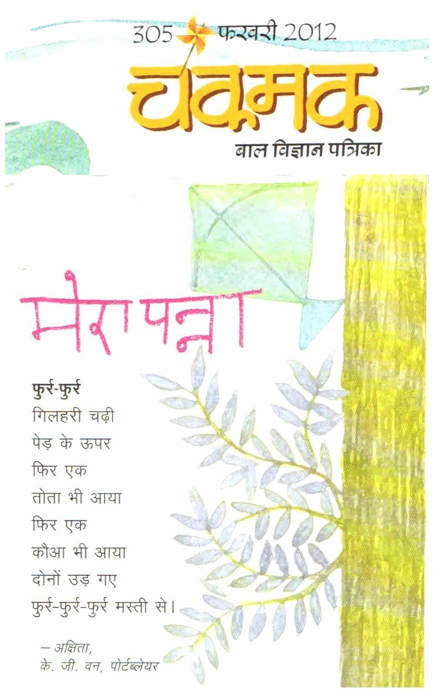 'चकमक' में अक्षिता का शिशु-गीत
