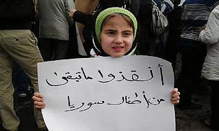 انقذوا اطفال سوريا