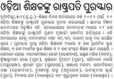 name of teacher of odisha for national awards