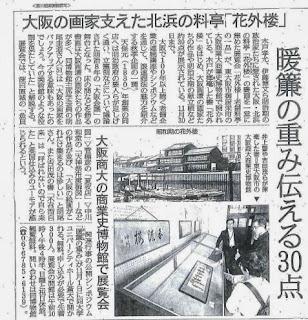 産経新聞 平成25年10月11日(金)朝刊