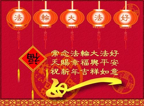 Chinese new year sayings and greetings chinese new year chinese new year sayings and greetings m4hsunfo