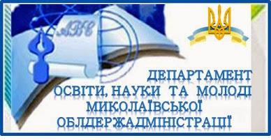 Департамент освіти і науки Миколаївської ОДА