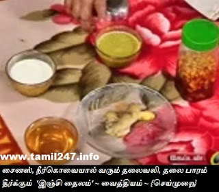 sinus infection home treatment in tamil, sinus tamil medicine, natural ways to cure a sinus infection, how to treat a sinus infection naturally, sinus headache home treatment with ginger, milk and sesame oil