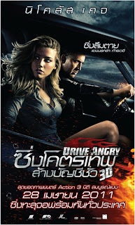 Drive Angry &#8211;  []