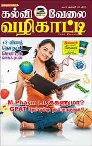 Kalvi Velai vazhikaatti Kungumam Chimizh 15-01-2015 pdf tamil magazine free download