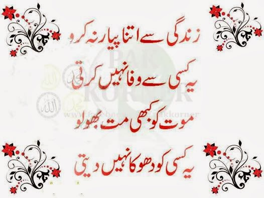 Lovely Friendship Sms Sms in Urdu Sms Urdu Love