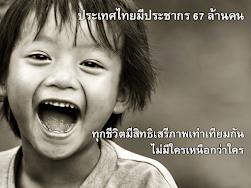 ประเทศไทยมีประชากร 67 ล้านคน