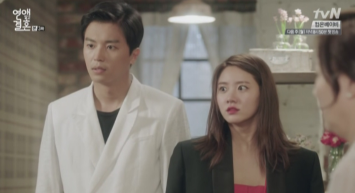 Watch Marriage Not Dating Eng Sub Ep 2