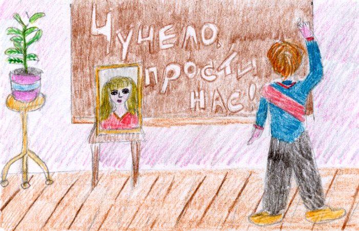 Рисунок из рассказа чучело
