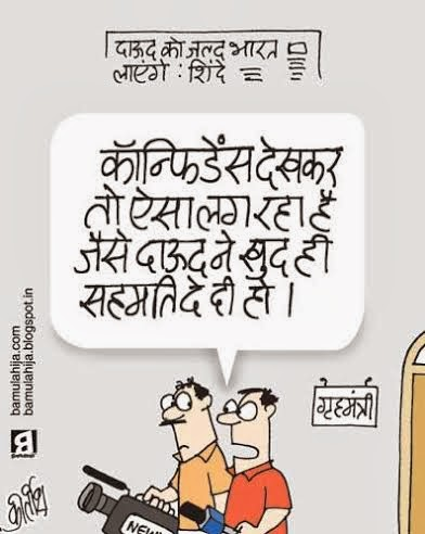 daud ibrahim, sushil kumar shinde cartoon, Terrorism Cartoon, cartoons on politics, indian political cartoon, political humor