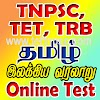 TNPSC Tamil Question and Answers | TNPSC online test