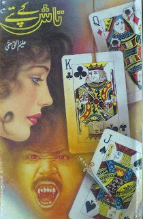 Taash Ke Pattay Novel by Aleem ul Haq Haqi in pdf