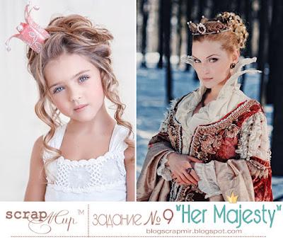 http://blogscrapmir.blogspot.ru/2015/10/9-her-majesty-211.html