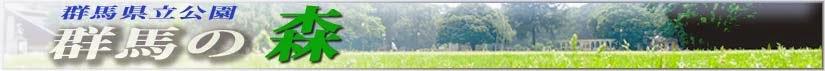 群馬県立公園 群馬の森 インフォメーション