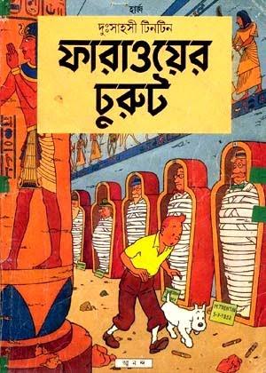 kiya hope of the pharaoh pdf