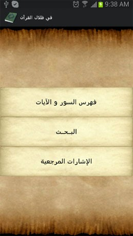 quraan تحميل برنامج في ظلال القرآن للاندرويد والسامسونج جالكسى