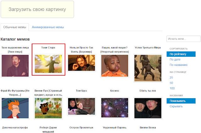 Мемы Вконтакте