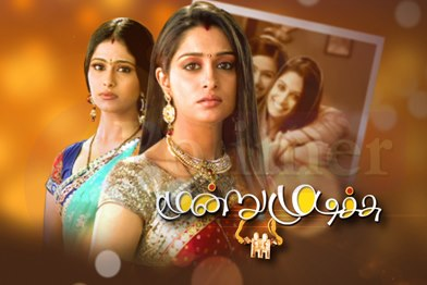 Moondru Mudichu 08-03-2016 – Polimer TV Serial Episode 1082