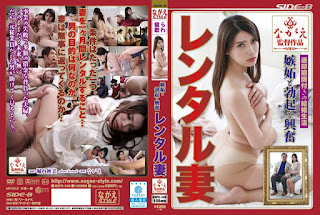 [NSPS-340] Excitement rental wife