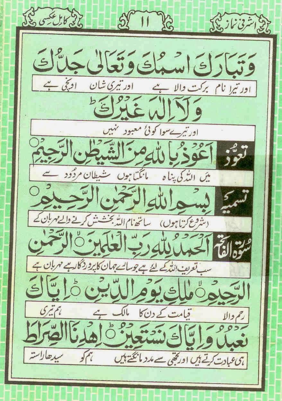 Qaria - Online: Full Namaz with Urdu Transalation