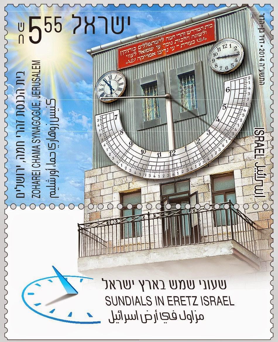 בול שעוני שמש בישראל - זהרי חמה
