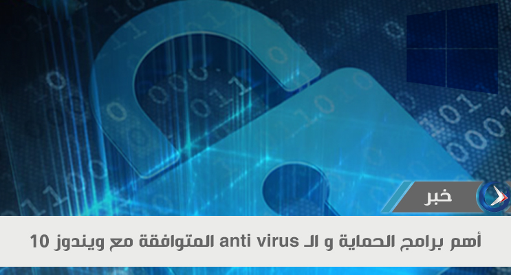 برامج الحماية Anti Virus المتوافقة