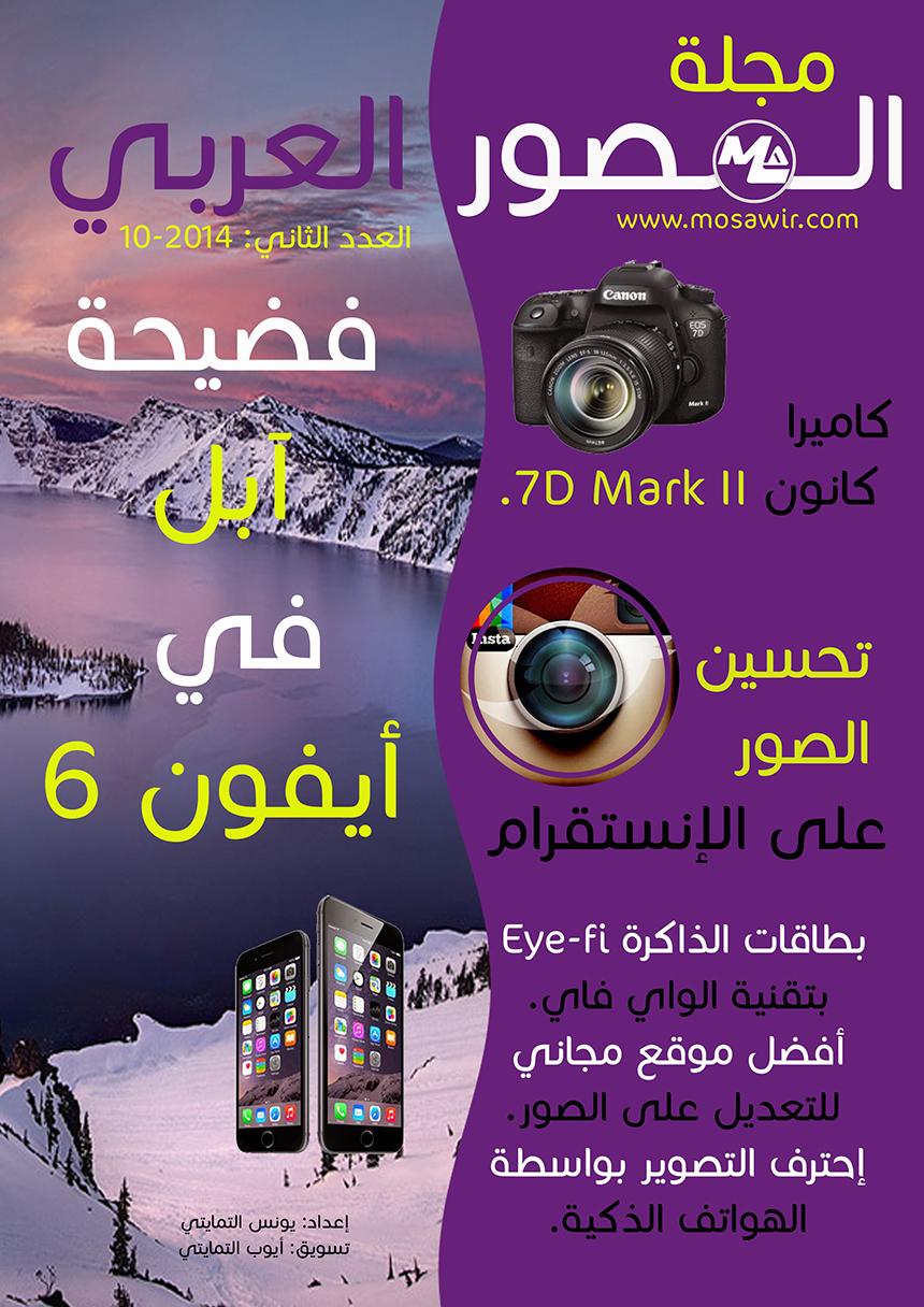 مجلة المصور العربي - العدد الثاني