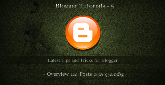 Blogger Tutorials 5 - Overview සහ Posts ගැන දැනගනිමු