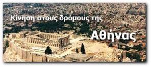 η κίνηση στην Αθήνα