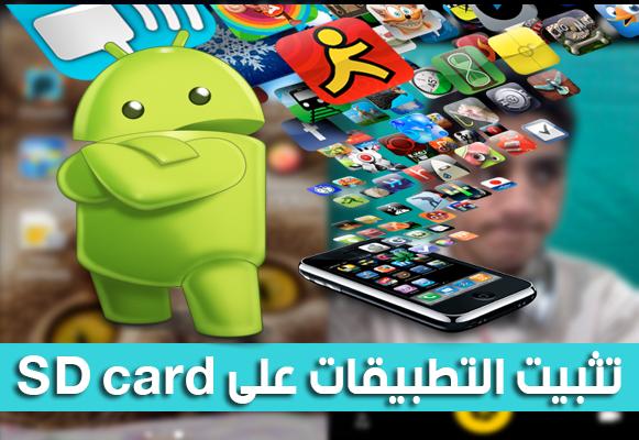 كيف تقوم بتثبيت تطبيقات apk مباشرة على بطاقة ذاكرة خارجية SD Card بدون روت !