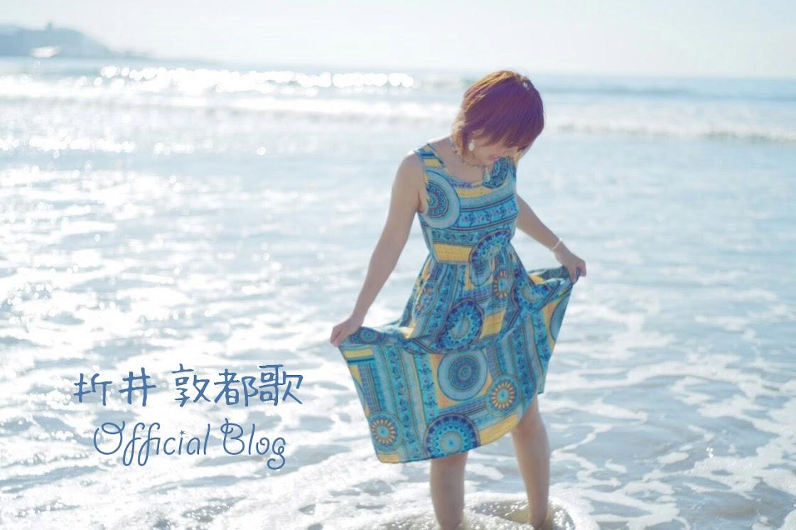 折井敦都歌 Official Blog