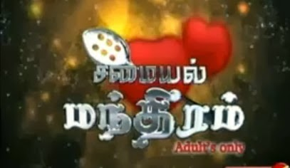 Captain TV 16-7-2014 Samayal Manthiram
