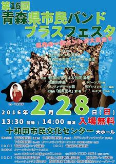 Aomori Band Brass Festa 2016 Towada Bunka Center 第16回青森県市民バンドブラスフェスタ 十和田市文化センター