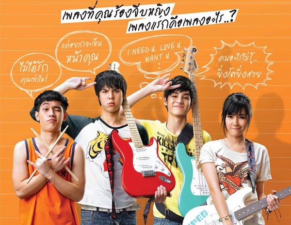 Suck Seed (Thai Movie 2011)