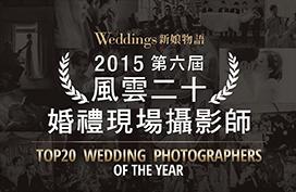 風雲二十婚禮攝影師
