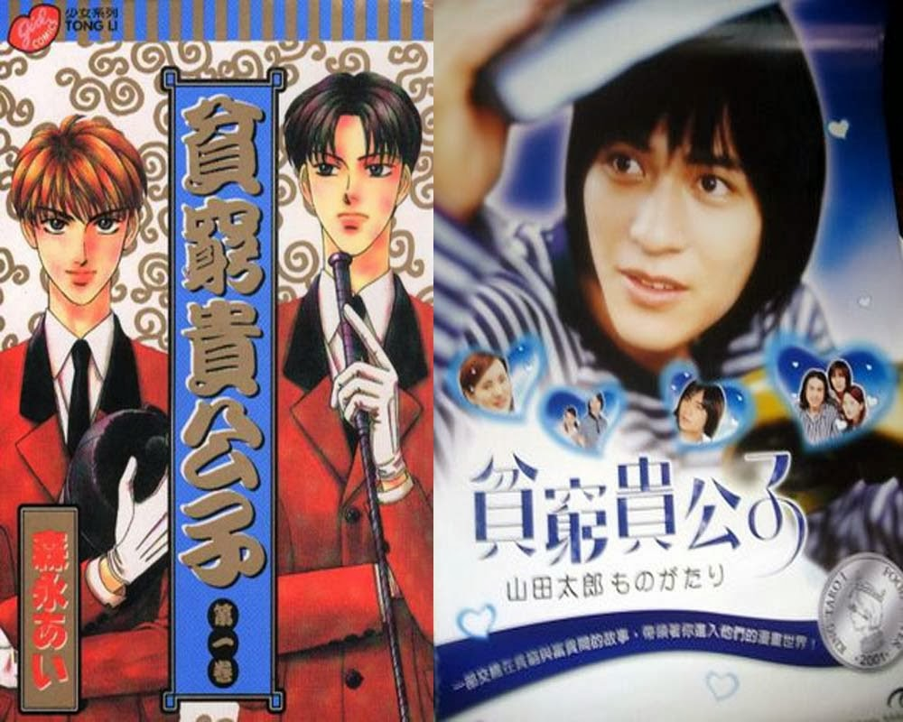 Poor Prince, diadaptasi dari Yamada Taro Monogatari