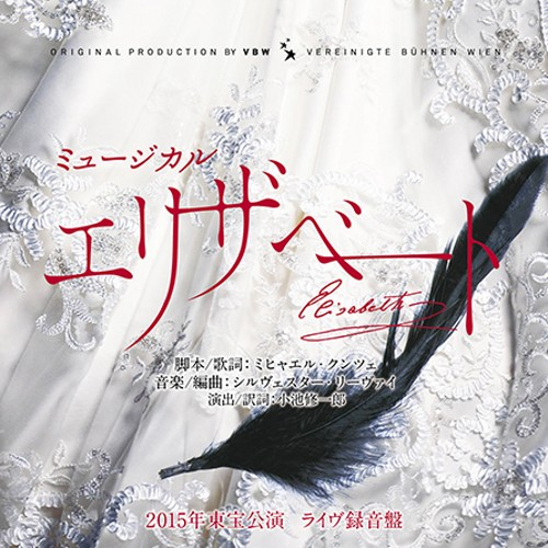[Album] Various Artists – 『エリザベート』2015年東宝公演 ライヴ録音盤 (2015.12.20/MP3/RAR)