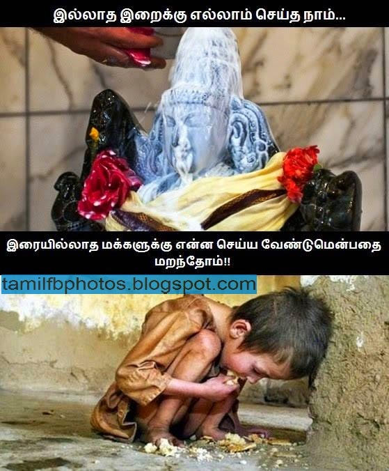 God vs Poor - Tamil Photos