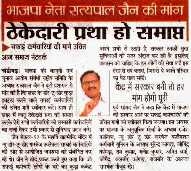 पूर्व सांसद सत्य पाल जैन ने कहा कि केंद्र में भाजपा की सरकार आने पर सफाई कर्मचारियों की उचित मांगों को स्वीकार किया जाएगा।