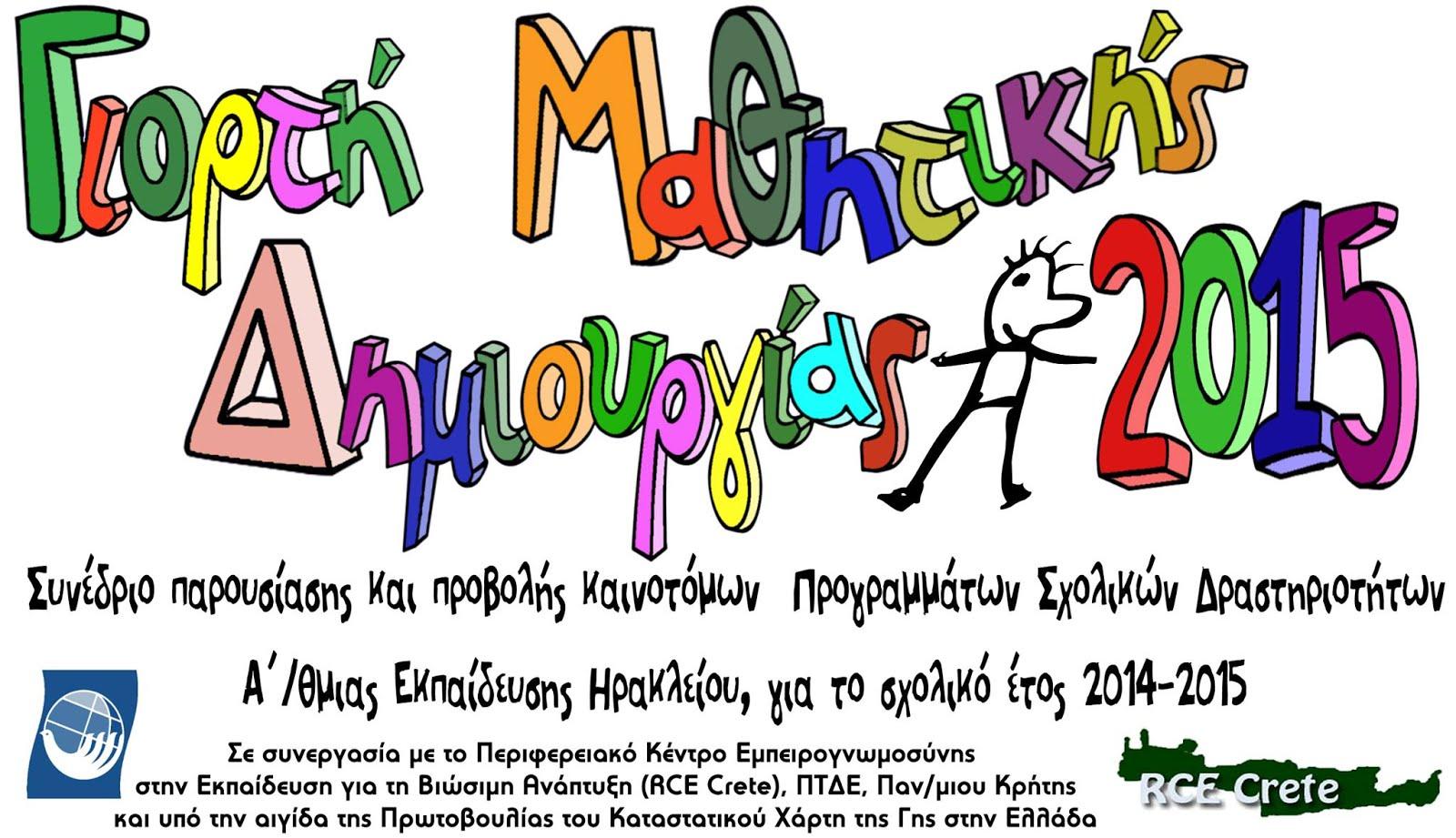 Γιορτη Μαθητικης Δημιουργιας 2014-2015