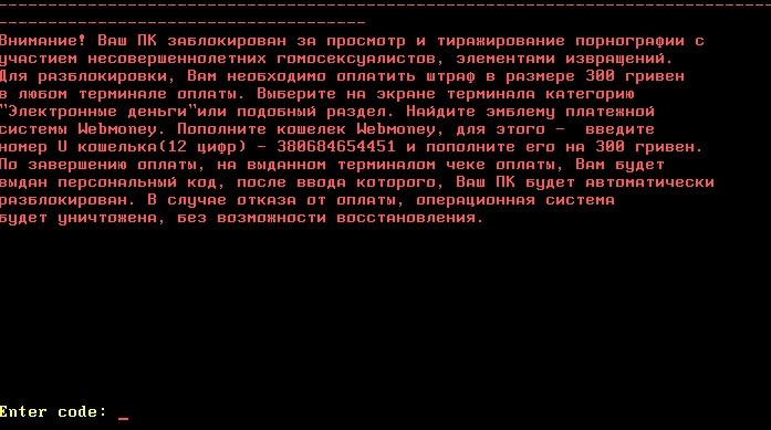 Ваш ПК заблокирован за просмотр и тиражирование порнографии с участием несо