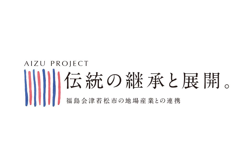 會津プロジェクト