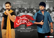 Jendapai kapiraju movie wallpapers-thumbnail-4
