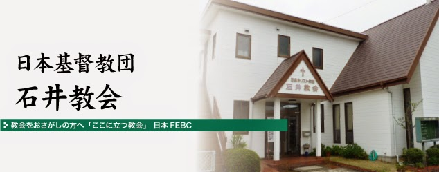 日本基督教団石井教会