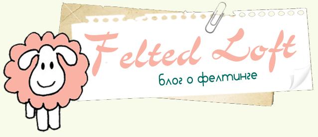 Felted Loft