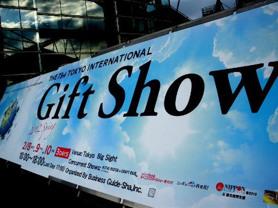 東京ギフトショー春 2012 | 東京ビッグサイト