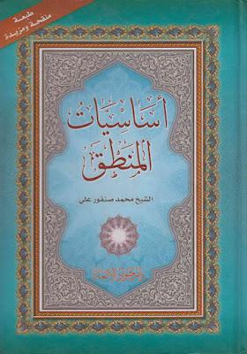 حمل كتاب أساسيات المنطق - محمد صنقور علي