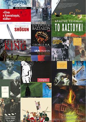 Τα βιβλία του 2012!!!