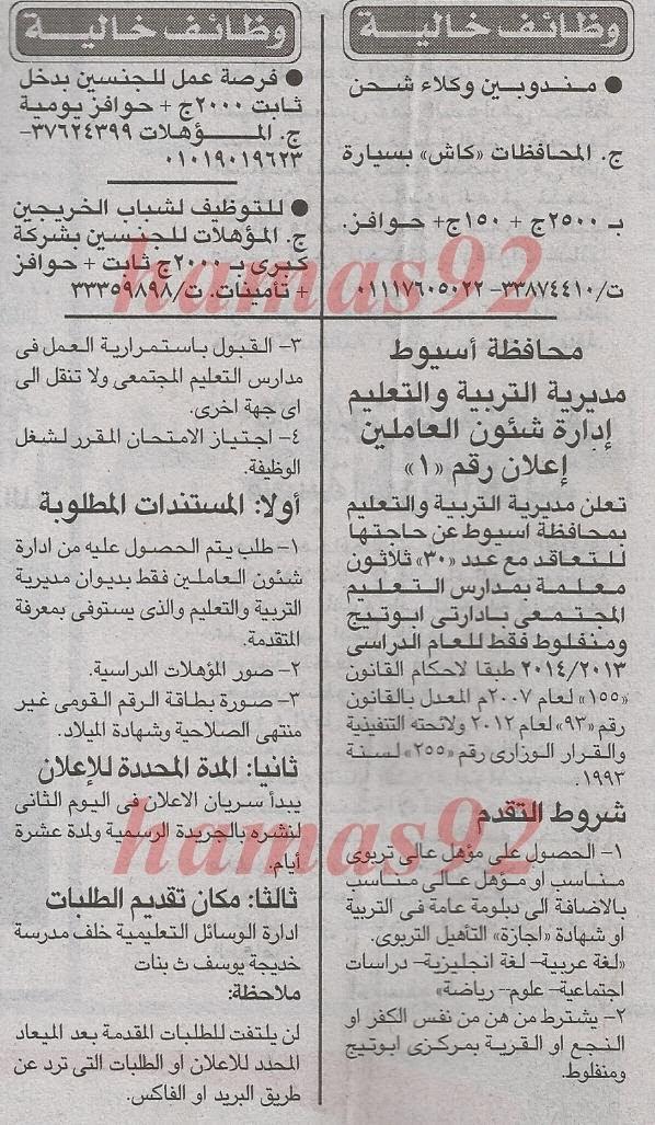 http://www.jobs-eg.info/2013/12/Egyptian-jobs.html