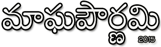 maagha-pournami 2015